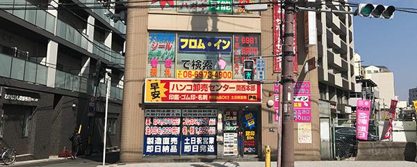 関西本部玉造店の画像