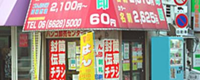 阿倍野区役所前店の画像