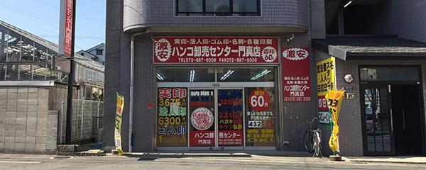 門真店の画像
