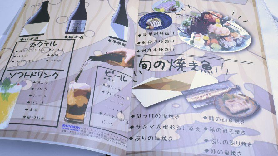 メニュー表印刷商品紹介