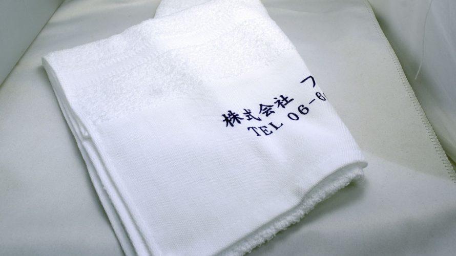 オリジナル名入れタオル商品紹介