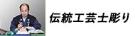 法人印鑑伝統工芸士彫り