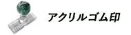 アクリルゴム印(一体型)