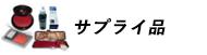 朱肉・補充インク・印鑑ケース