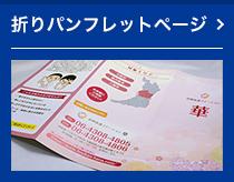 折りパンフレットページ